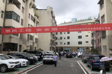 2020年9月7日,贵州省黔南州地区旧城加装电梯项目工程开工仪式